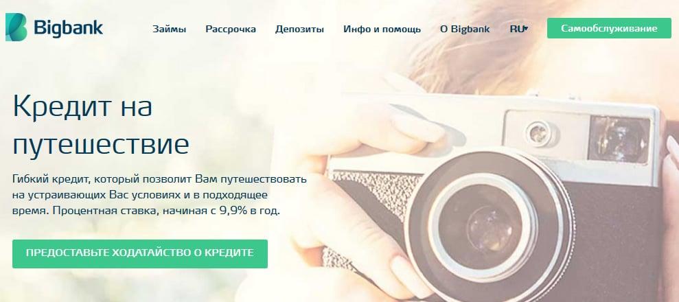 putech_bigbank