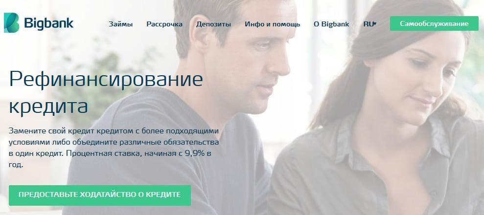 refin_bigbank